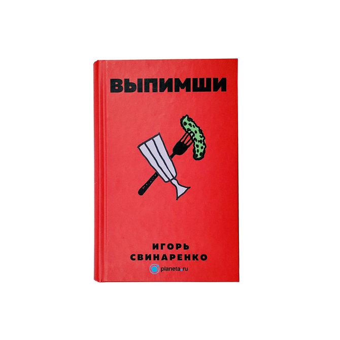 Книга «Выпимши» Игоря Свинаренко с автографом