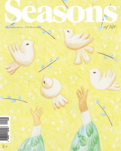 Журнал Seasons of life (Сезоны жизни) Выпуск № 55 (весна 2020)