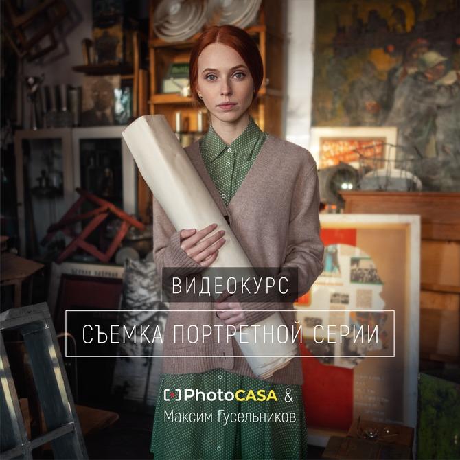 Видеокурс «Съемка портретной серии». PhotoCASA и Максим Гусельников